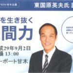 東国原 英夫氏による講演会があります。